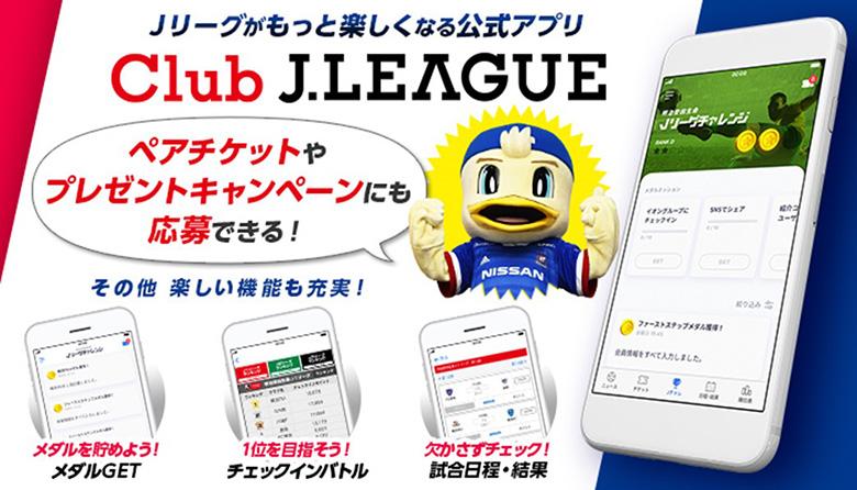 公式アプリ「Club J.LEAGUE」