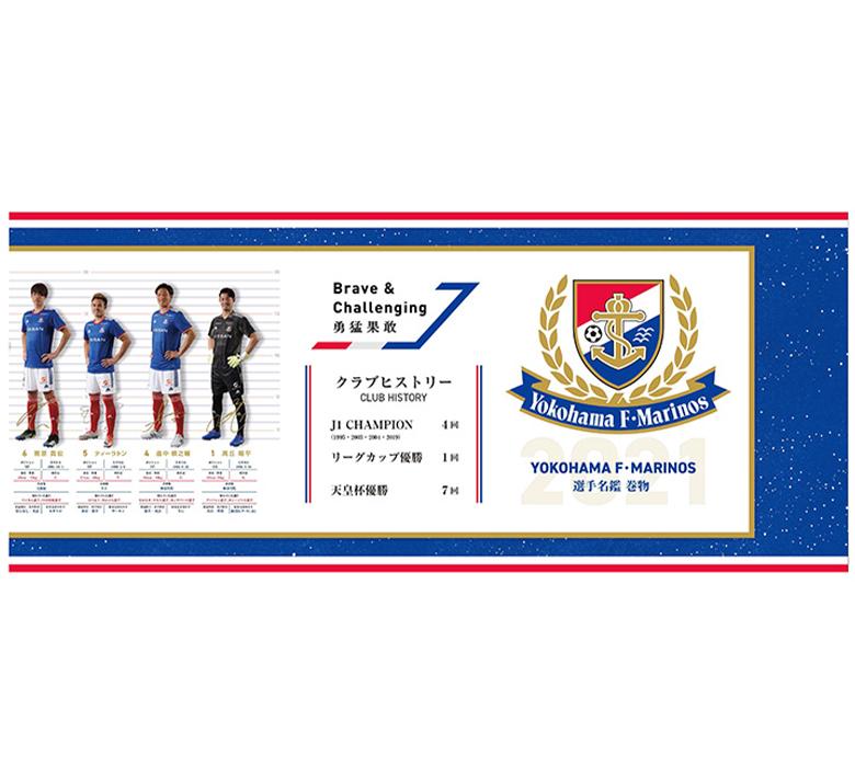 2021横浜F・マリノス選手名鑑巻物