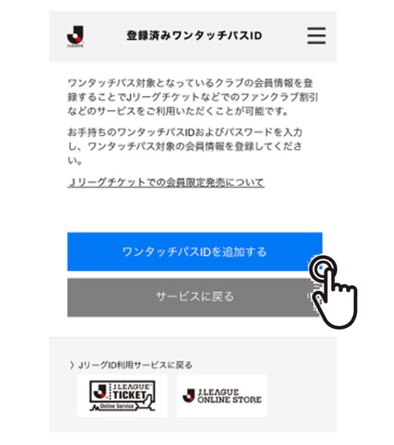 「ワンタッチパスIDを追加する」をクリック