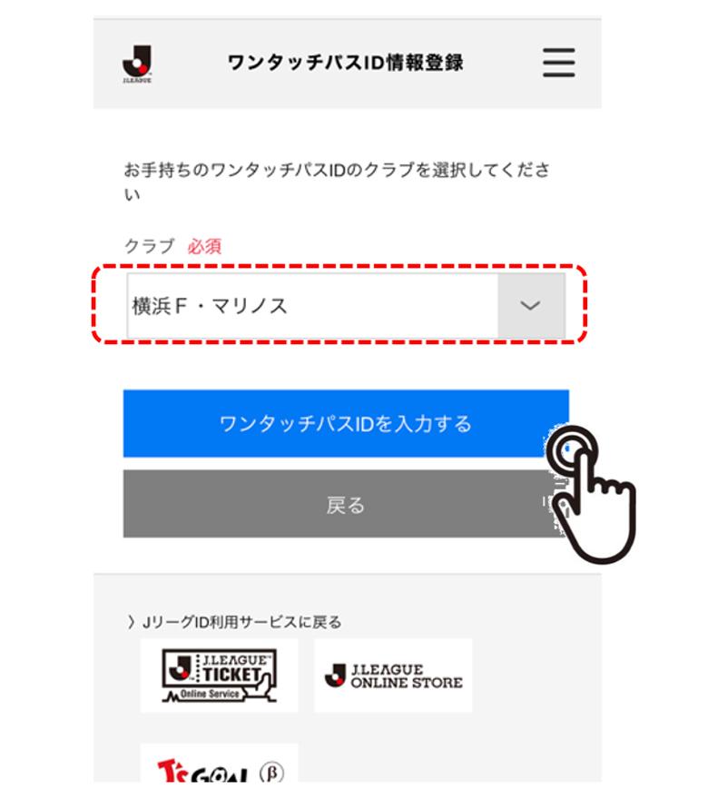 クラブ名で「横浜F・マリノス」を選択