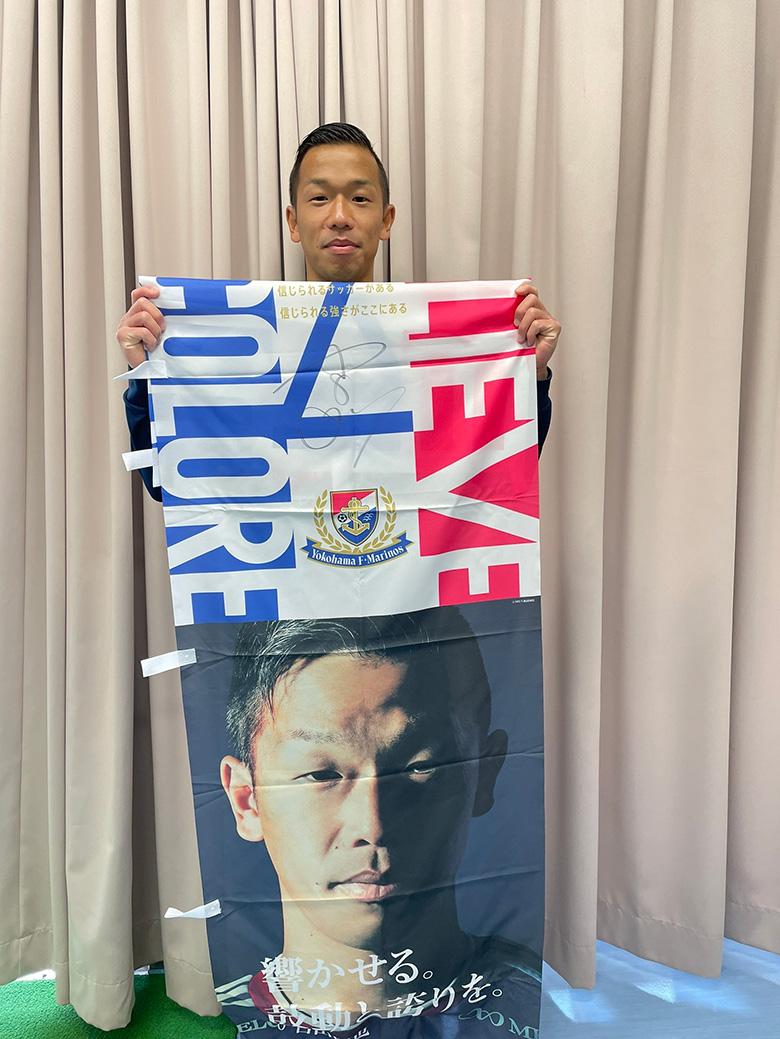 喜田拓也直筆サイン入り幟旗