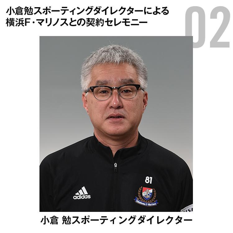 小倉勉スポーティングダイレクター