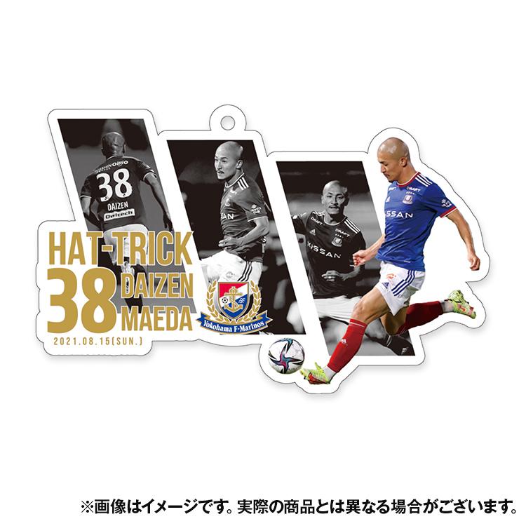 前田大然選手ハットトリック記念アクリルキーホルダー