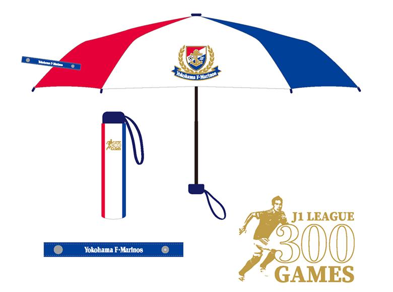 水沼宏太選手J1リーグ通算300試合出場記念 トリパラ折り畳み〈晴雨兼用傘〉