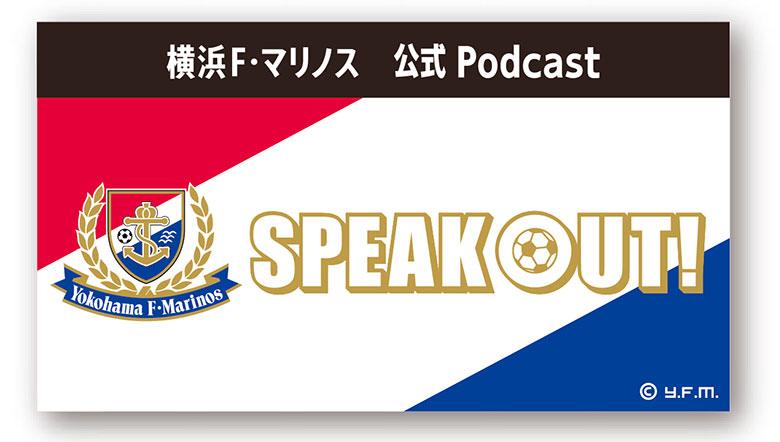 公式オーディオコンテンツ「SPEAK OUT!」