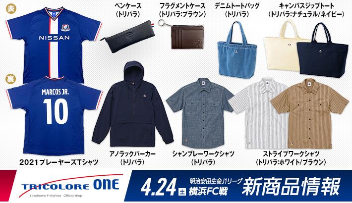 4月24日(土)新商品発売のお知らせ
