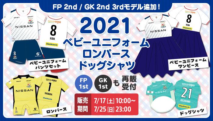 2021ベビーユニフォーム・ロンパース・ドッグシャツ 2次予約受付のお知らせ