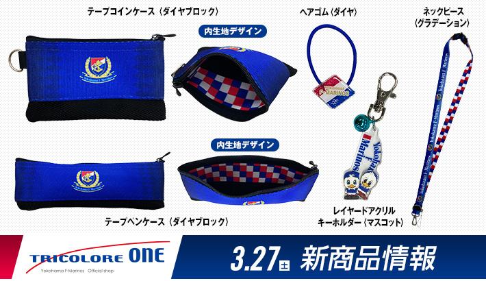 3月27日(土)新商品発売のお知らせ