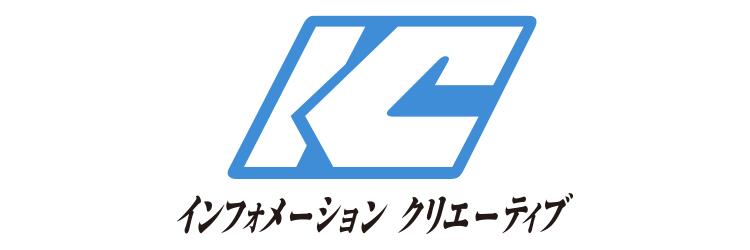 株式会社インフォメーションクリエーティブ オフィシャルパートナー決定のお知らせ