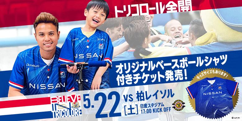 5/22柏レイソル戦「オリジナルベースボールシャツ付チケット」販売のお知らせ