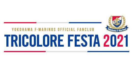 トリコロールフェスタ2021開催とトリコロールメンバーズ2021受付期間延長のお知らせ