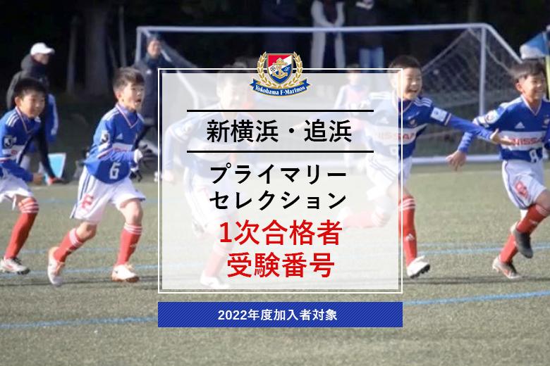 プライマリー/スペシャルクラス 新横浜・追浜 合同一般セレクション1次合格者受験番号のお知らせ
