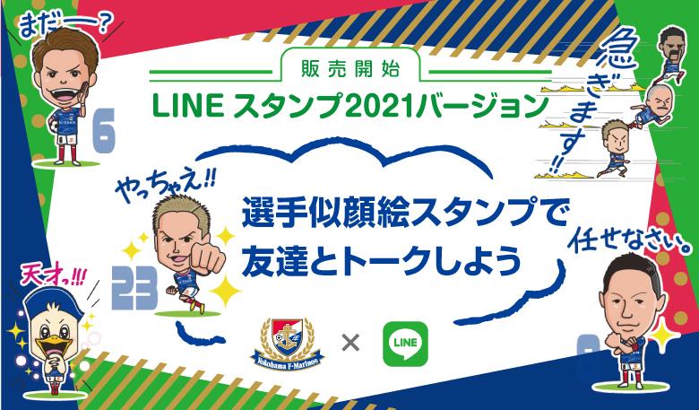選手イラストLINEスタンプ 2021ver. 販売開始のお知らせ