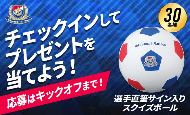 来場者限定抽選!4/24(土)横浜FC戦チェックインキャンペーン開催のお知らせ