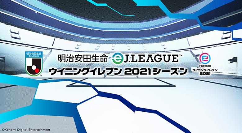 明治安田生命eJ.LEAGUE ウイニングイレブン 2021シーズン ブース