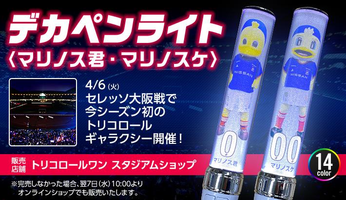 4月6日(火)新商品発売のお知らせ