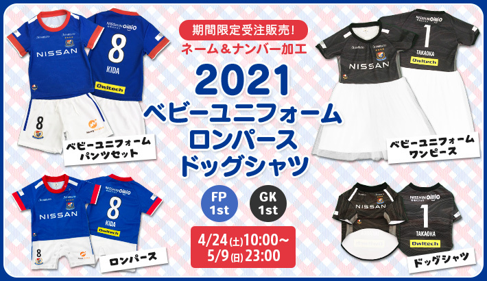 2021ベビーユニフォーム・ロンパース・ドッグシャツ発売のお知らせ