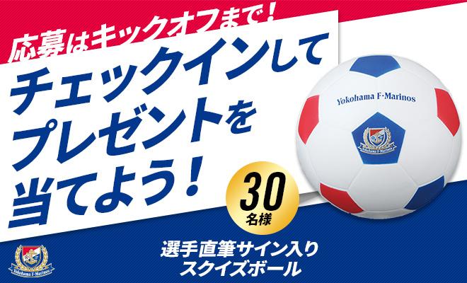 来場者限定抽選!5/30(日)清水エスパルス戦チェックインキャンペーン開催のお知らせ