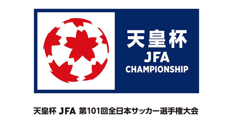 天皇杯 JFA 第101回全日本サッカー選手権大会 1回戦及び2回戦組合せ決定のお知らせ