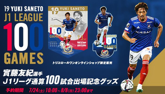 實藤友紀選手J1リーグ100試合出場記念グッズ受注販売のお知らせ
