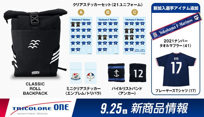9月25日(土)新商品発売のお知らせ