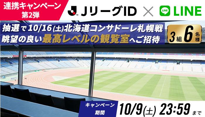 【第2弾】「JリーグID」&「LINE」連携キャンペーン実施のお知らせ