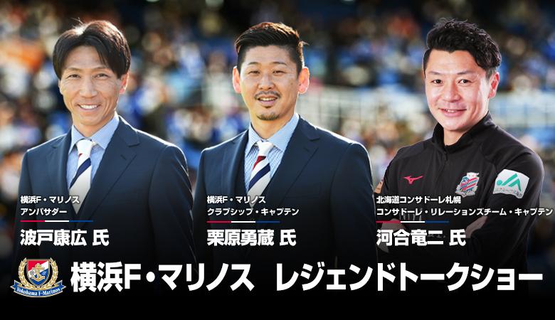 横浜F・マリノス レジェンドトークショー