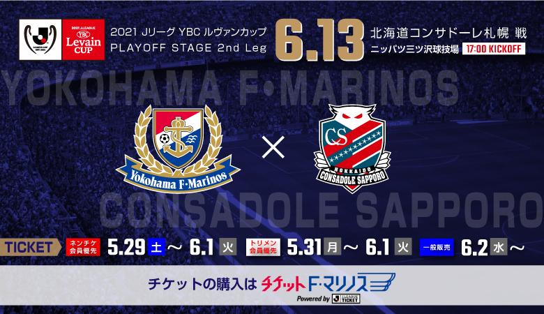 6/13札幌戦 ルヴァンカップ プレーオフステージ チケット販売のお知らせ