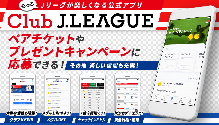 Jリーグ公式アプリでペアチケットが当たる!「Jチャレ」開催のお知らせ