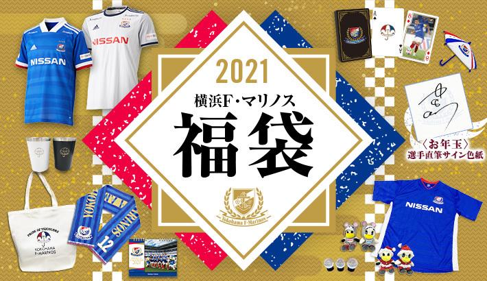12月12日(土)2021年横浜F・マリノス福袋発売のお知らせ