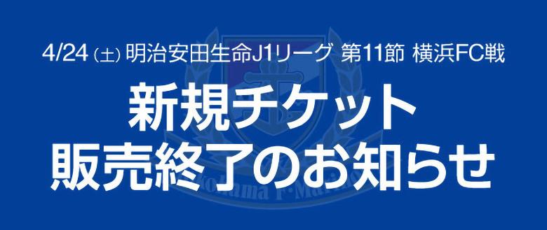 【4/24横浜FC戦】「まん延防止等重点措置」適用に基づくチケット販売終了について