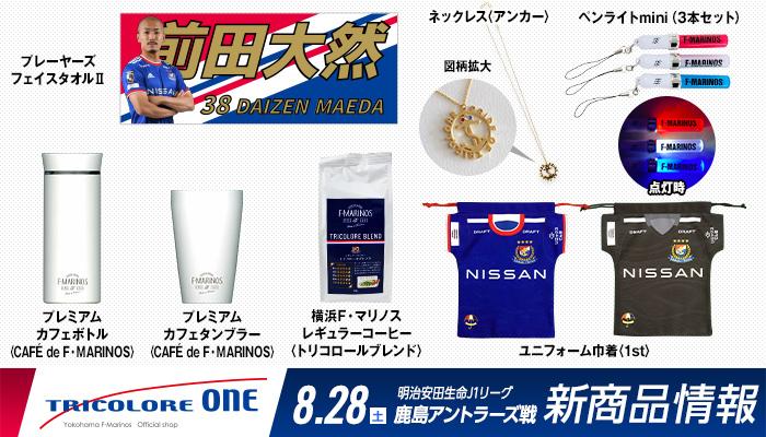 8月28日(土)新商品発売のお知らせ