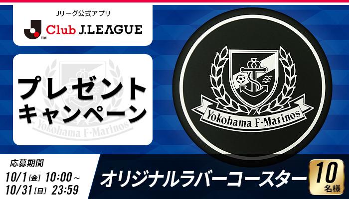公式アプリ「Club J.LEAGUE」プレゼントキャンペーン開催のお知らせ