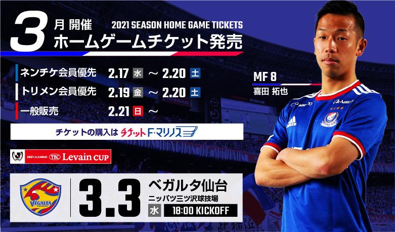 3/3ルヴァンカップ仙台戦のチケット販売に関するお知らせ