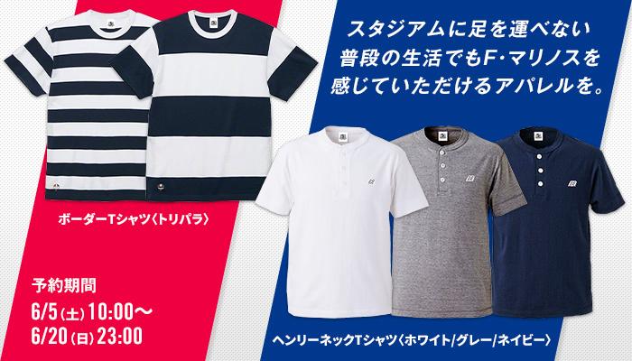 ボーダーTシャツ<トリパラ>・ヘンリーネックTシャツ<カモメ>受注販売のお知らせ
