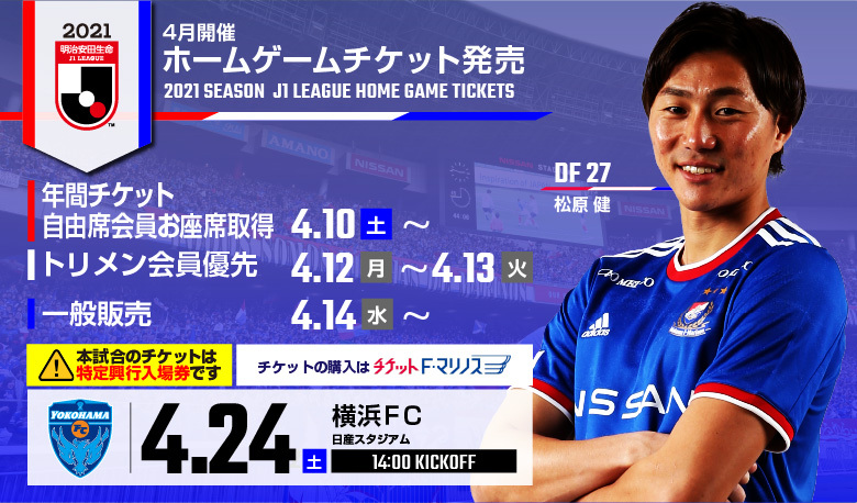 4/24横浜FC戦のチケット販売に関するお知らせ