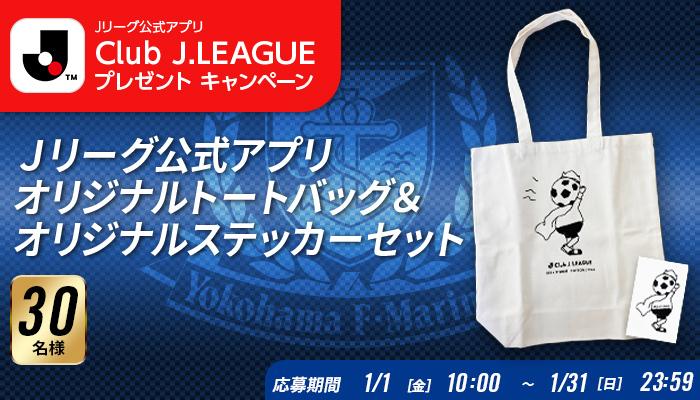 「Club J.LEAGUE」プレゼントキャンペーン