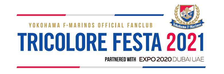 「トリコロールフェスタ2021 PARTNERED WITH EXPO2020 DUBAI」イベント詳細のお知らせ