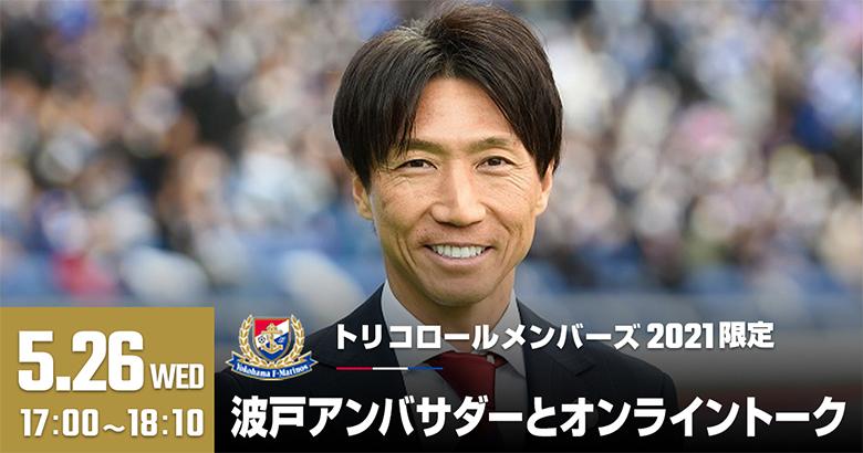 【会員限定】5/26(水) 波戸アンバサダーとオンライントーク開催のお知らせ