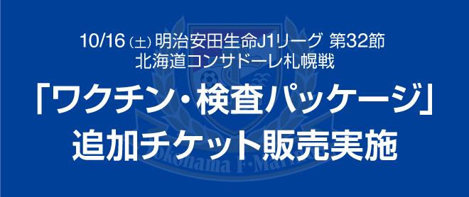 【10/12追記】10/16札幌戦「ワクチン・検査パッケージ」導入に関するお知らせ