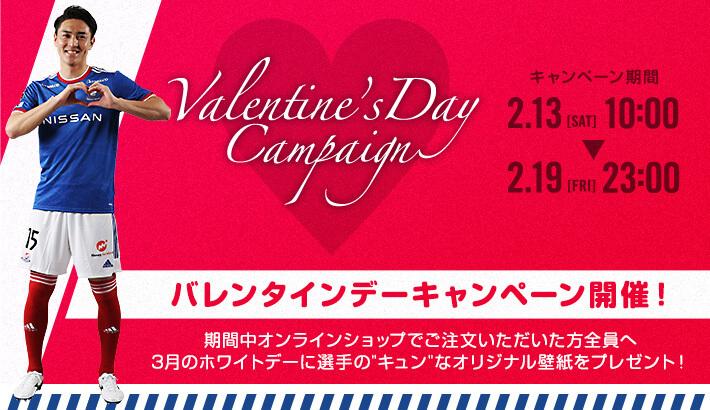 バレンタインデーキャンペーン開催!
