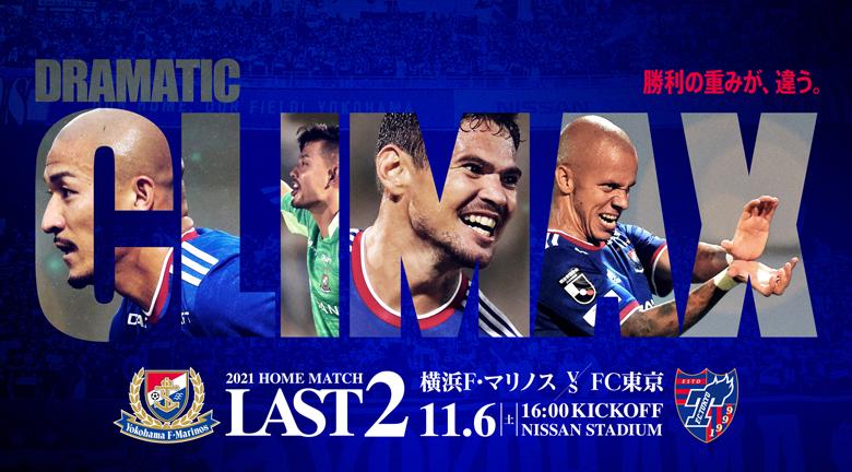 11/6 FC東京戦チケット販売に関するお知らせ