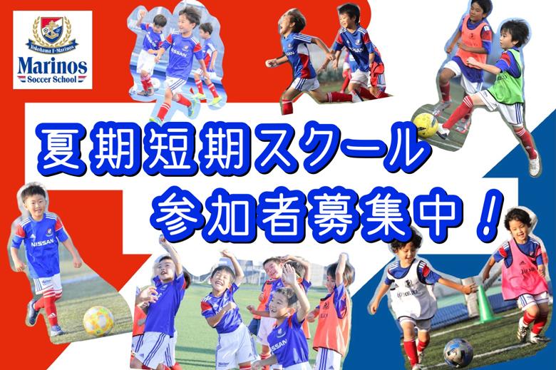 【参加者募集】横浜F・マリノス「夏期短期スクール」開催のお知らせ