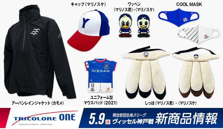 5月9日(日)新商品発売のお知らせ