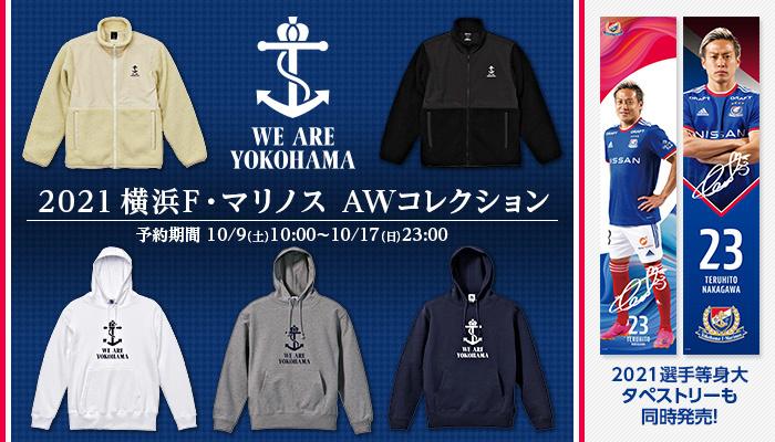 2021横浜F・マリノス AWコレクション予約販売のお知らせ