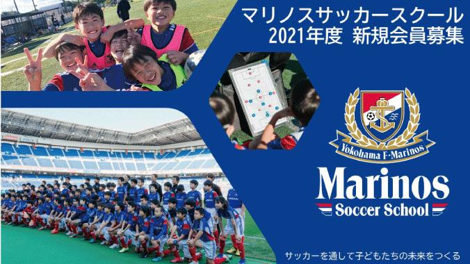 マリノスサッカースクール2021年度新規スクール生募集のお知らせ